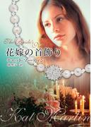 花嫁の首飾り(MIRA文庫)