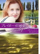 プレイボーイの純愛(ハーレクイン文庫)