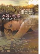 水辺の幻惑(MIRA文庫)