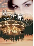 見つめる瞳(MIRA文庫)