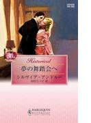 夢の舞踏会へ(ハーレクイン・ヒストリカル)