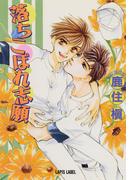 落ちこぼれ志願(Lapis label)