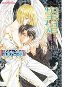 聖娼~きよらかな恋人~(プラチナ文庫)