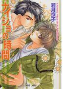 ナイショの時間(Lapis label)