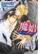 魔娼~罪つくりな恋人~(プラチナ文庫)