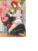 桃色☆王子 ~胸の秘密はミルキーピンク~【無料版】(プラチナ文庫アリス)
