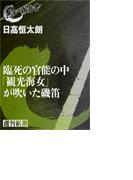 臨死の官能の中「観光海女」が吹いた磯笛(黒い報告書)(黒い報告書)