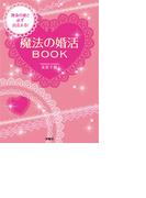 運命の彼と必ず出会える!魔法の婚活BOOK(扶桑社BOOKS)