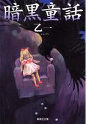暗黒童話(集英社文庫)