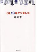OL10年やりました(集英社文庫)