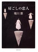 肩ごしの恋人(集英社文庫)