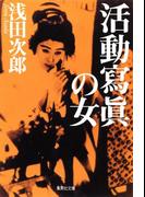 活動寫眞の女(集英社文庫)
