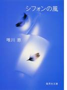 シフォンの風(集英社文庫)