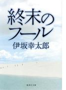 終末のフール(集英社文庫)