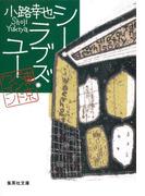 シー・ラブズ・ユー 東京バンドワゴン(集英社文庫)