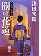 天切り松 闇がたり 第一巻 闇の花道(集英社文庫)