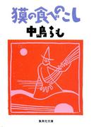 獏の食べのこし(集英社文庫)