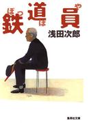 鉄道員(ぽっぽや)(集英社文庫)