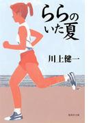 ららのいた夏(集英社文庫)