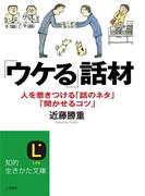 「ウケる」話材(知的生きかた文庫)