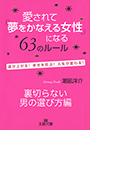 【裏切らない男の選び方編】愛されて「夢をかなえる女性」になる63のルール(王様文庫)