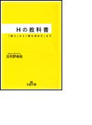 Hの教科書(王様文庫)