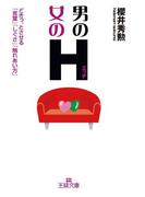 男のH(エッチ)・女のH(エッチ)(王様文庫)
