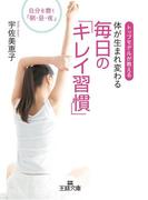 体が生まれ変わる毎日の「キレイ習慣」(王様文庫)