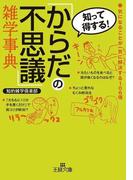「からだの不思議」雑学事典(王様文庫)