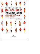 怖いくらい当たる「血液型」の本【O型編】