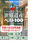 写真で巡る世界遺産ベストセレクション(1) 中国、日本……「東アジアの美しい国々」編31(王様文庫)