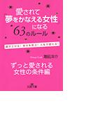 【ずっと愛される女性の条件編】愛されて「夢をかなえる女性」になる63のルール(王様文庫)