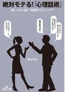 絶対モテる! 「心理話術」(王様文庫)