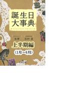 誕生日大事典上半期編(1月~6月)(王様文庫)