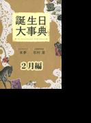 誕生日大事典(2月)(王様文庫)