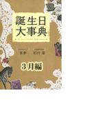 誕生日大事典(3月)(王様文庫)