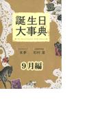 誕生日大事典(9月)(王様文庫)