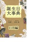 誕生日大事典(11月)(王様文庫)