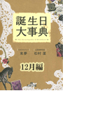 誕生日大事典(12月)(王様文庫)