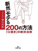 断然モテる200の方法(王様文庫)