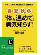 春・夏・秋・冬「体を温めて」病気知らず!(知的生きかた文庫)