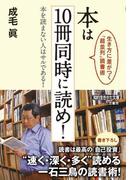 本は10冊同時に読め!(知的生きかた文庫)