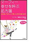 マーフィー 幸せを呼ぶ処方箋(知的生きかた文庫)