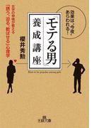 「モテる男」養成講座(王様文庫)