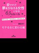 【モテる女に変わる編】愛されて「夢をかなえる女性」になる63のルール(王様文庫)