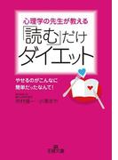 「読む」だけダイエット(王様文庫)