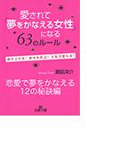 【恋愛で夢をかなえる12の秘訣編】愛されて「夢」をかなえる女性になる63のルール(王様文庫)