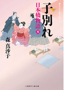 子別れ 日本橋物語6(二見時代小説文庫)