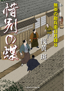 惜別の蝶 無茶の勘兵衛日月録8(二見時代小説文庫)