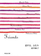 恋する、ふたり/Friends/前川麻子(祥伝社文庫)